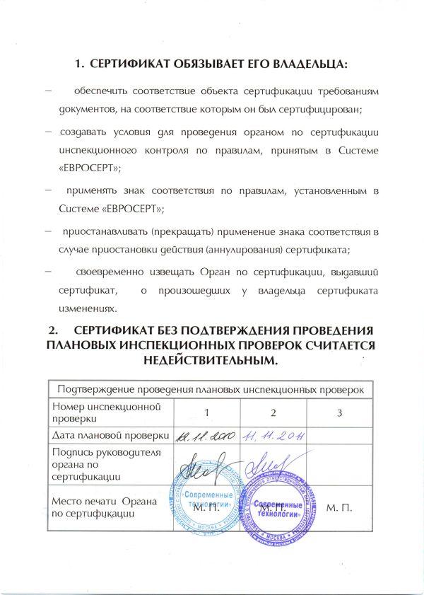 стоимость Гост 12.0 230 2007 в Ставрополе